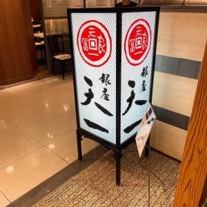 金沢市香林坊 天麩羅「天一」