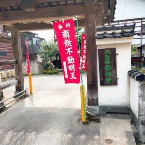 金沢 不動尊香林寺