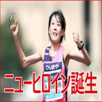 【MGC】前田穂南選手、鈴木亜由子選手が東京オリンピック内定!綺麗【インタビュー】