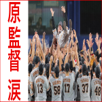 【巨人優勝】ジャイアンツ5年ぶり優勝!原辰徳 監督復帰1年目、坂本勇人キャプテン就任 初リーグ優勝達成!