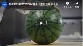 THE FASTEST WORKERS 日本最速仕事人9選 #瞬き厳禁 #早技