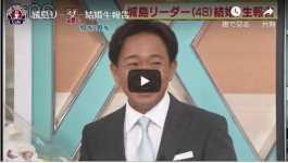 TOKIOのリーダー城島茂が遂に結婚!グラドル菊池梨沙と24歳差婚!でき婚