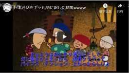 日本昔話をギャル語に訳した結果wwww