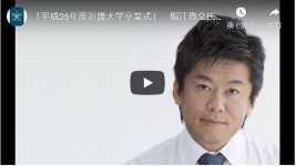 「平成26年度近畿大学卒業式」 堀江貴文氏メッセージ ホリエモン 名言