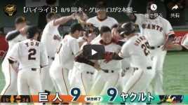 【ハイライト】8/9 岡本・ゲレーロが2本塁打。7点差を逆転の巨人がサヨナラ勝利!【巨人対ヤクルト】