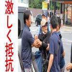 【あおり運転・殴打事件】指名手配の男 宮崎文夫を逮捕 身柄確保 犯人 動画