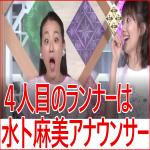 【24時間テレビ】4人目のランナーは総合司会の水卜ちゃん!嵐 国技館【水卜アナ】