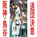 【阪神・鳥谷 敬】戦力外、引退勧告 受け、退団決意!赤星氏 語る【Going】年俸