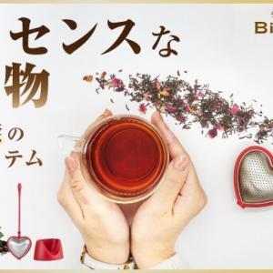 【ドイツ発の超おしゃれ紅茶グッズ!】