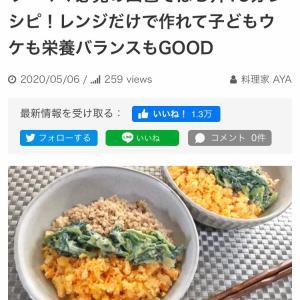 【たべぷろ掲載!レンジで作る四色そぼろ丼レシピ】