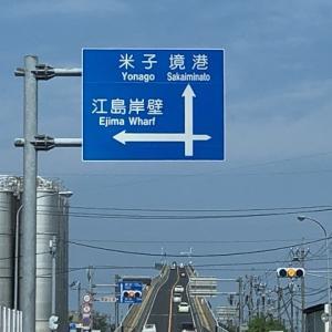 GFG中国 イカメタル(境港沖)