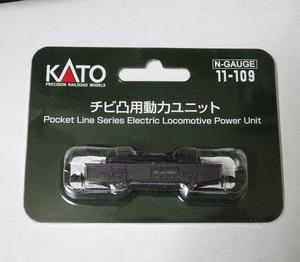 KATO ポケットライン チビ凸(旧製品)の動力交換