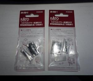 KATO カプラー密連形#2への換装