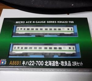 MicroAce キハ22-700 北海道色・改良版 2両セット
