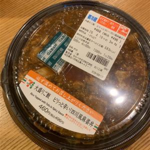 【セブンイレブン】麻婆丼