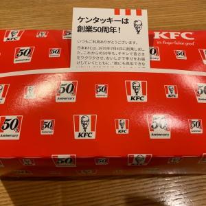 【ケンタッキー】創業記念