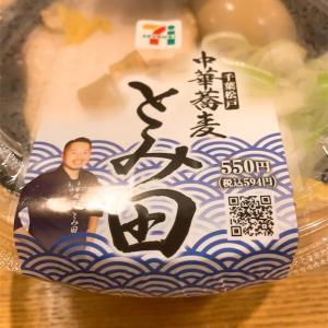 【セブンイレブン】夏のつけ麺