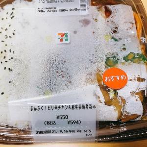 【セブンイレブン】お昼のお弁当