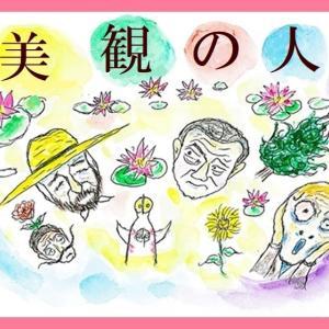アート芸術系4コマ漫画「美観の人々」と童画 秋野あかね美術館