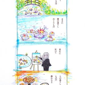 アート芸術系4コマ漫画「美観の人々」と童画 秋野あかね美術館「美観の人々・第1回クロート・マネ氏の憂鬱」