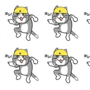【どうして】「現場猫(仕事猫)」とかいう謎キャラまとめ【元ネタ】