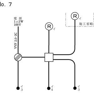 【実技】第二種電気工事士の技能試験【候補問題No.7】の複線図