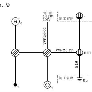 【実技】第二種電気工事士の技能試験【候補問題No.9】の複線図