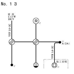【実技】第二種電気工事士の技能試験【候補問題No.13】の複線図
