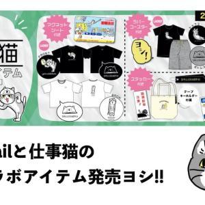 仕事猫とAvail(アベイル)がコラボアイテムを2020年6月に発売【現場猫】