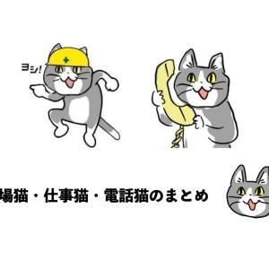 現場猫・仕事猫・電話猫に関するまとめ【決定版】