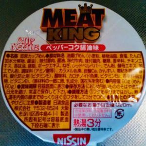 カップヌードルミートキングペッパーコク醤油味