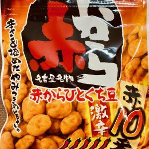 赤からひとくち豆