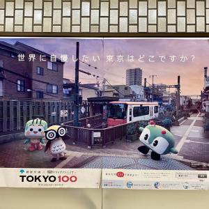 世界に自慢したい東京