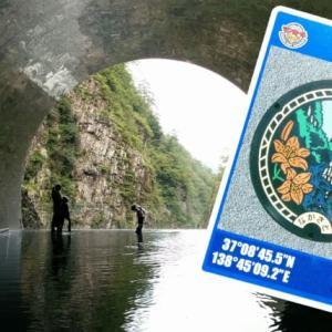 日本三大峡谷 清津峡 ~マンホールカードのルーツを訪ねる旅~【新潟県十日町市旧中里村】