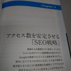 Google AdSenseマネタイズの教科書〔完全版〕Chapter_2の復習用メモ