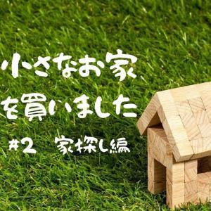 小さなお家を買いました#2家探し編