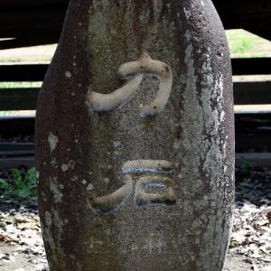 古櫃の力石