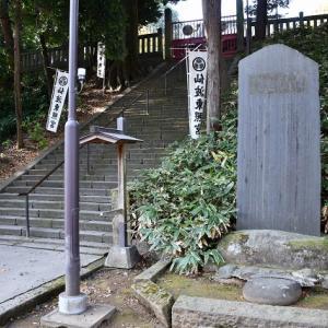 仙波東照宮沿革碑