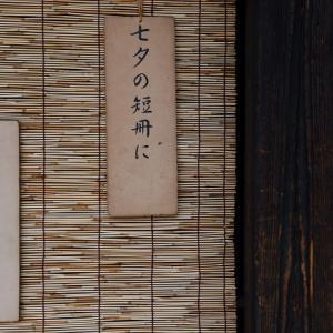 七夕の短冊に...