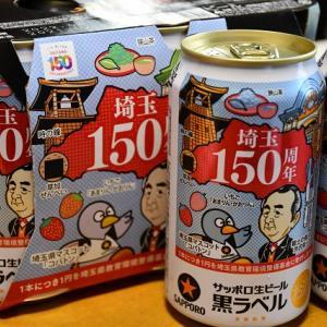 埼玉150周年記念