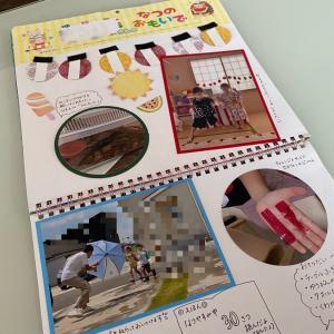 【4歳】幼稚園、夏休みの宿題仕上げと、変化に対応する力