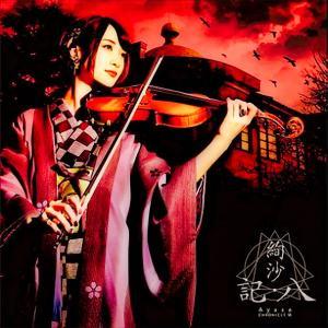 <Hi-Res>Ayasa 記 八 ~ロック・ヴァイオリニストによる昭和風景の群象劇~