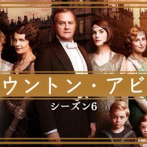 海外ドラマ『ダウントン・アビー』全6シーズンを観終わりました