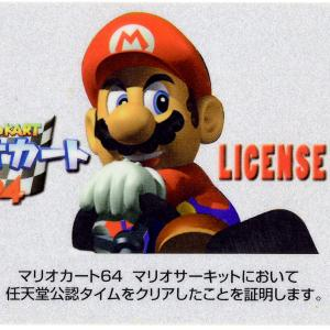 「マリオカート64・ライセンス」と「国内A級ライセンス」 ~右足アクセル&左足ブレーキを推奨~