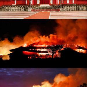<事件>世界文化遺産『首里城』が全焼失! ~出火原因は? 犯人は?~
