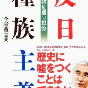 反日教育の「ウソ」に韓国市民が気づき始めた ~韓国ベストセラー本『反日種族主義』~