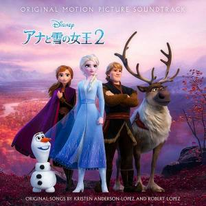 <CD>アナと雪の女王2 (オリジナル・サウンドトラック / デラックス・エディション)