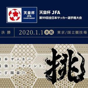 <天皇杯>元日「新国立競技場」杮落とし決勝は「神戸―鹿島」