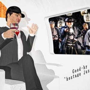 <CG>ゴーン氏「日本の『人質司法』にさよなら」(『東京地検特捜部』こそ解体するべき)