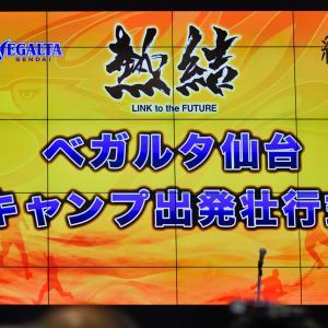 <写真>ベガルタ仙台 キャンプ出発壮行式 ~熱結 LINK to the FUTURE~